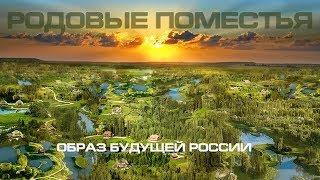 Свой среди чужих, то что уничтожалось возрождается - новая народная идея России Родовые поместья