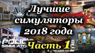 Лучшие симуляторы 2018 ► Часть 1