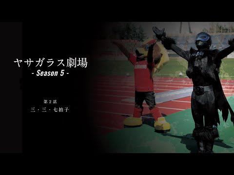 4月11日 千葉戦【ヤサガラス劇場 season5-三・三・七拍子-】