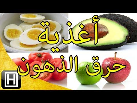 أفضل 12 أكلات وأطعمة لحرق الدهون و نقص الوزن في الجسم بطرق طبيعية وفعالة