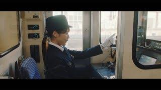 有村架純「出発進行」運転士姿を披露映画「かぞくいろ―RAILWAYSわたしたちの出発―」特報が公開