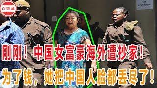 刚刚!中国女富豪海外遭抄家!为了钱,她把中国人脸都丢尽了!