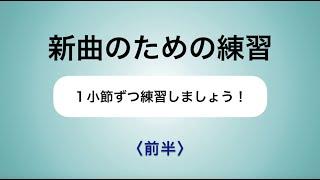 彩城先生の新曲レッスン〜1小節ずつ5-2前半〜
