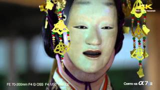 """α7S II – традиционный японский танец """"Takigi-noh"""" в высоком качестве полнокадрового 4K-видео"""