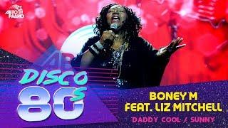 🅰️ Boney M. feat. Liz Mitchell - Daddy Cool (Дискотека 80-х 2018)