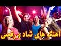 یک ساعت آهنگ شاد رقص آهنگ عروسی رقص ahang shad raghs 2017