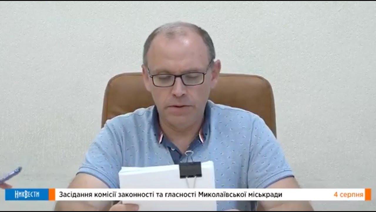 Комиссия Николаевского горсовета по законности и гласности