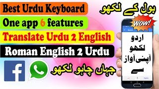 translate urdu to english using your voice - मुफ्त
