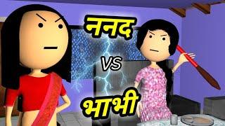 Modern nanad aur bhabhi ( मॉडर्न ननद और भाभी ) - Bolta Comedy