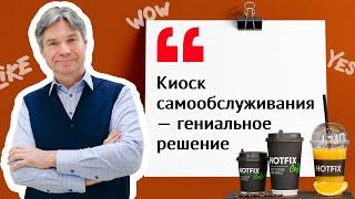Соучредитель HOTFIX об автоматизации кофейни в СБИС