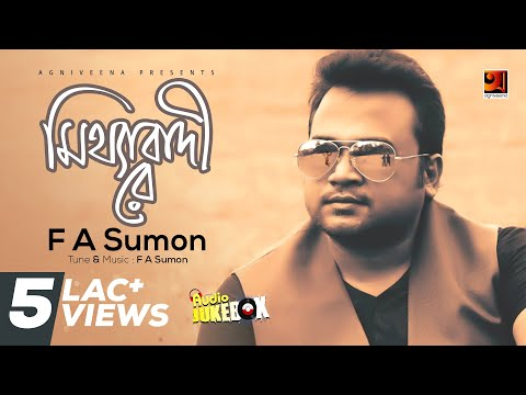 Download Eid Special Album | Mitthabadi Re | F A Sumon  | Full Album | Audio Jukebox HD Mp4 3GP Video and MP3