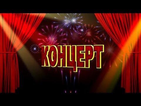 Концерт 9 Мая г.Чериков