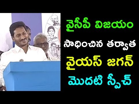 YSRCP President YS Jagan Speech After Winning In AP Elections 2019