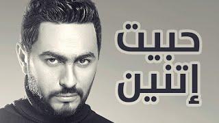 Tamer Hosny - Habet Etnain / حبيت اتنين - تامر حسني