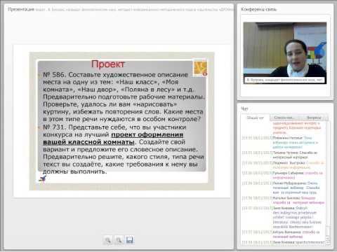 Подготовка к проектной деятельности (на основе УМК М.М.Разумовской)