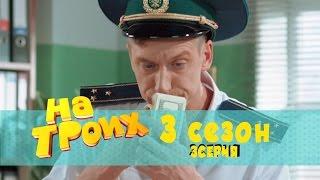 Сериал комедия На троих: 3 серия 3 сезон | Дизель студио новинки 2017