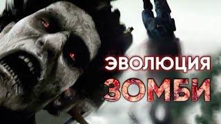 Эволюция зомби в видеоиграх