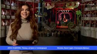"""Анна Седокова в проекте """"От мала до велика"""" совместно с Google"""