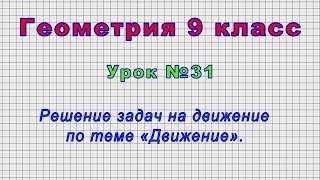 Геометрия 9 класс (Урок№31 - Решение задач на движение по теме «Движение»)