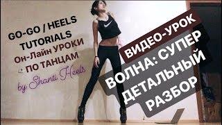 Волна, детальный разбор для новичков | Видео уроки танцев | GO-GO Heels TUTORIAL | Shanti Heels
