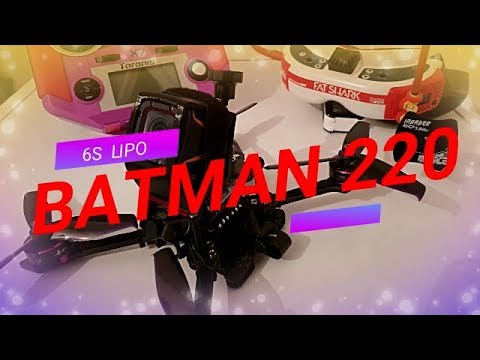batman-220-freestyle-on-6s