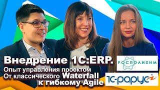 1С:ERP — Практический опыт и рекомендации ГК Росполихим и «1С-Рарус». Часть 2