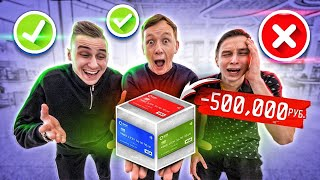 CUBE OF BANK CARDS, decides WHO PURCHASES THE CHALLENGE! | Gerasev