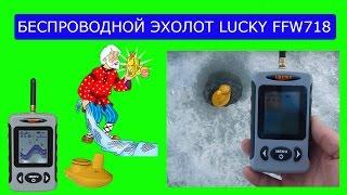 Эхолот Lucky FFW718