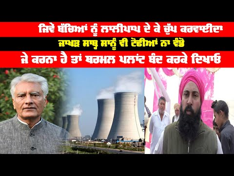 Jakhar sahib do not distribute toffe to us, if you want then distribute thermal plants