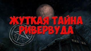 SKYRIM: СЕКРЕТЫ С ГЛАНТИРОМ - ОЧЕНЬ МНОГО СЕКРЕТОВ РИВЕРВУДА!