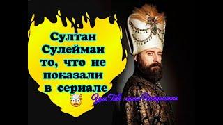 Султан Сулейман то,что не показали в сериале Великолепный век (Интриганка)