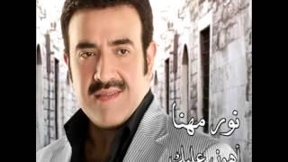مازيكا Nour Muhanna...Metkhayeel Ansak | نور مهنا...متخيل انساك تحميل MP3