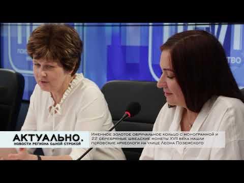 Актуально Псков / 16.06.2021