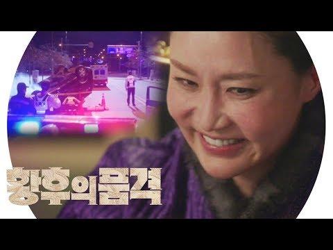[1월 24일 예고] 신은경, 끝나지 않는 모략 '장나라 사고사?!' 《The Last Empress》 EP19 Preview|황후의 품격 19회 예고 20190124