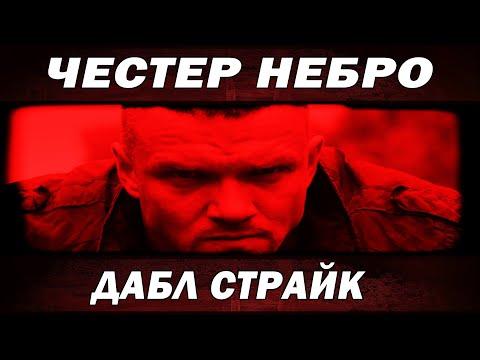 Честер Небро - Дабл Страйк (Кремень)