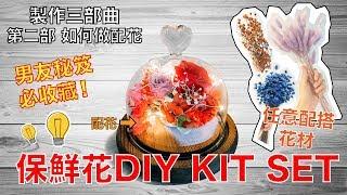 Clovercraftworkshop DIY KIt Set 製作三部曲 第二步 如何做配花