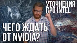 Уточнения по 28 ядрам и припою у Intel и что мы знаем о новинках Nvidia.