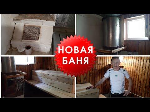 Как вам наша русская баня? Прокачали баньку своими руками!