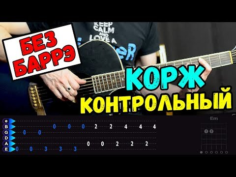 Макс Корж - Контрольный ***БЕЗ БАРРЭ*** на гитаре. Подробный разбор от Гитар Ван