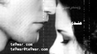 تحميل و مشاهدة ولاتزعل - حسين الأحمد 2011 MP3