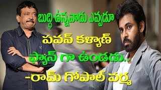 Ram Gopal Varma shocking Comments on Pawan Kalyan | Arjun Reddy Movie | Vijay Devarakonda |