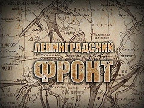 «Ленинградский фронт». 4-ая серия «Освобождение» Ленинград