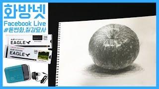 [화방넷 Live] 기초소묘 그리기, 소묘강좌 - 톤의 변화와 소묘질감표현 하기