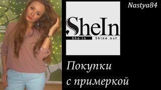 ПОКУПКИ одежды с ПРИМЕРКОЙ SHEIN (Sheinside) обувь