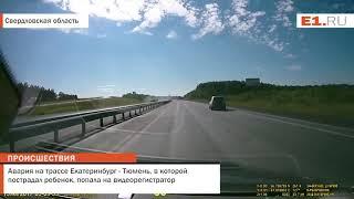 Авария на трассе Екатеринбург -Тюмень, в которой пострадал ребенок, попала на видеорегистратор