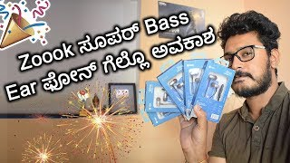 zoook Bass Monster 220 Earphone Review |Kannada video