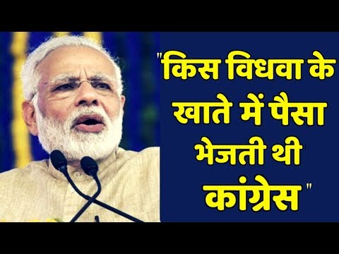 Congress की किस विधवा के खाते में भ्रष्टाचार का पैसा जाता था: PM Modi