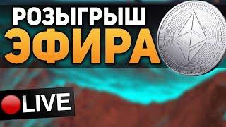 Розыгрыш ЭФИРИУМА! Халявная Криптовалюта в Прямом Эфире!