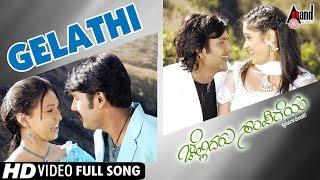 Chellidaru Sampigeya | Gelathi | Kannada Video Song