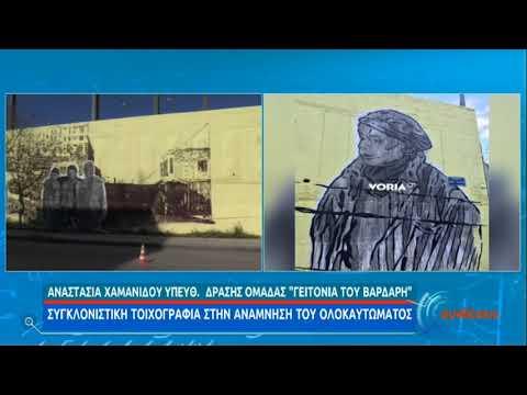 Θεσσαλονίκη: Συγκλονιστική τοιχογραφία – φόρος τιμής στα θύματα του ολοκαυτώματος ΕΡΤ 03/03/2021